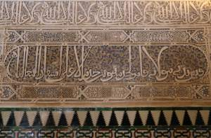 Arabic language is found throughout the complex in the decor on walls and arches.